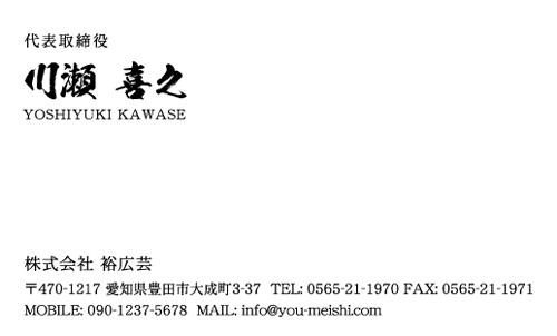 和紙名刺 デザイン NI-WASHI-133