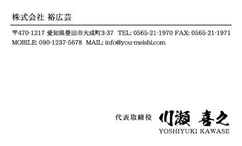 和紙名刺 デザイン NI-WASHI-134