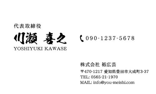 和紙名刺 デザイン NI-WASHI-135