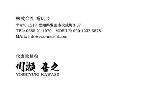 和紙名刺 デザイン NI-WASHI-136