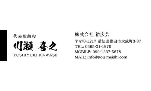和紙名刺 デザイン NI-WASHI-137
