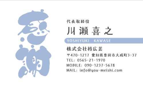 和紙名刺 デザイン NI-WASHI-138