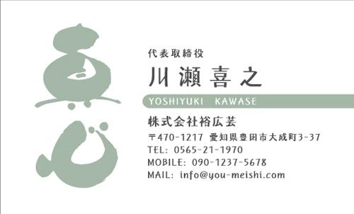 和紙名刺 デザイン NI-WASHI-139