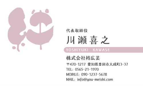 和紙名刺 デザイン NI-WASHI-140