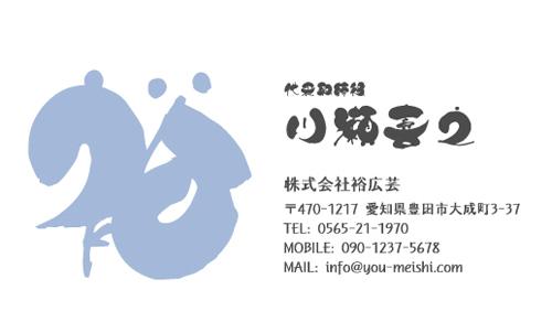 和紙名刺 デザイン NI-WASHI-141