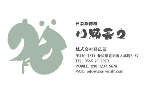 和紙名刺 デザイン NI-WASHI-142