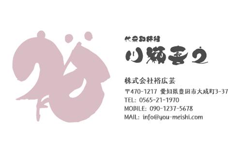 和紙名刺 デザイン NI-WASHI-143