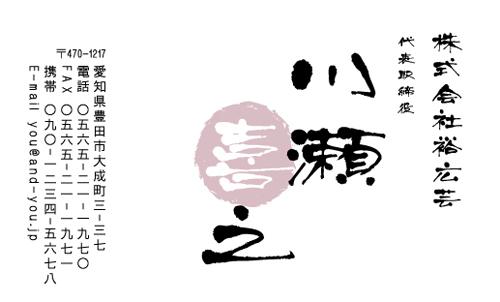 和紙名刺 デザイン NI-WASHI-144