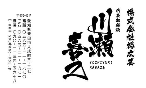 和紙名刺 デザイン NI-WASHI-145
