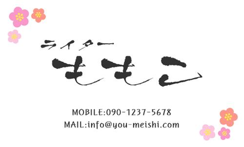 和紙名刺 デザイン NI-WASHI-146