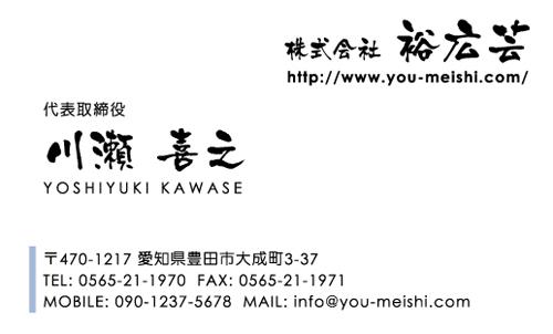 和紙名刺 デザイン NI-WASHI-160