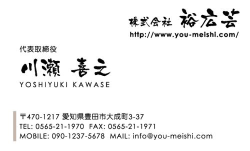 和紙名刺 デザイン NI-WASHI-161