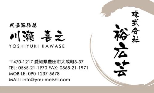 和紙名刺 デザイン NI-WASHI-167