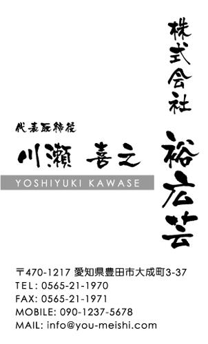 和紙名刺 デザイン NI-WASHI-171