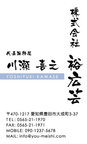和紙名刺 デザイン NI-WASHI-172