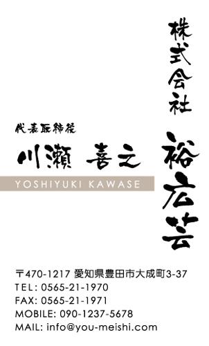 和紙名刺 デザイン NI-WASHI-173
