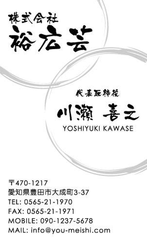 和紙名刺 デザイン NI-WASHI-177