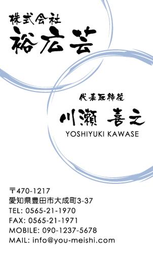 和紙名刺 デザイン NI-WASHI-178