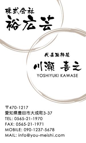 和紙名刺 デザイン NI-WASHI-179