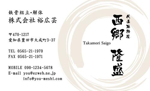 和紙名刺 デザイン NI-WASHI-223