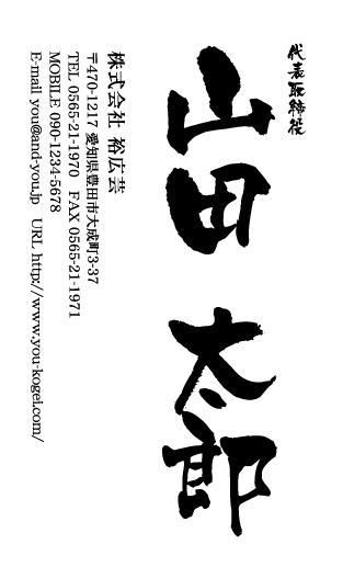 和紙名刺 デザイン TA-WASHI-001