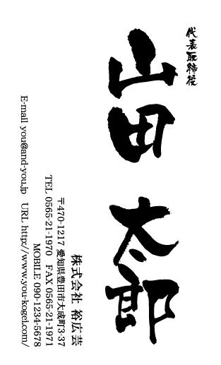 和紙名刺 デザイン TA-WASHI-002