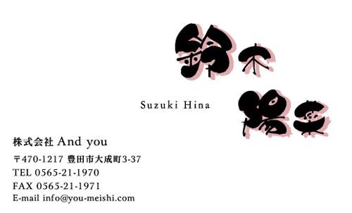 和紙名刺 デザイン YH-WASHI-001