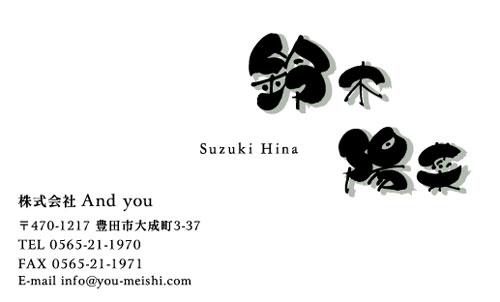 和紙名刺 デザイン YH-WASHI-002