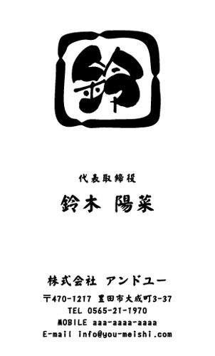和紙名刺 デザイン YH-WASHI-003