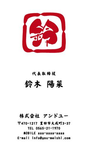 和紙名刺 デザイン YH-WASHI-004