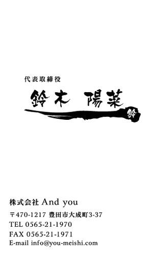 和紙名刺 デザイン YH-WASHI-005