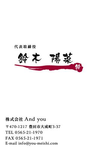 和紙名刺 デザイン YH-WASHI-006