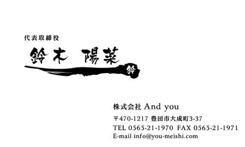 和紙名刺 デザイン YH-WASHI-007