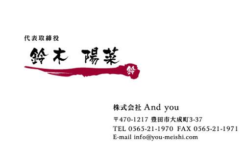 和紙名刺 デザイン YH-WASHI-008