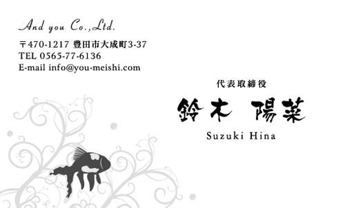 和紙名刺 デザイン YH-WASHI-009