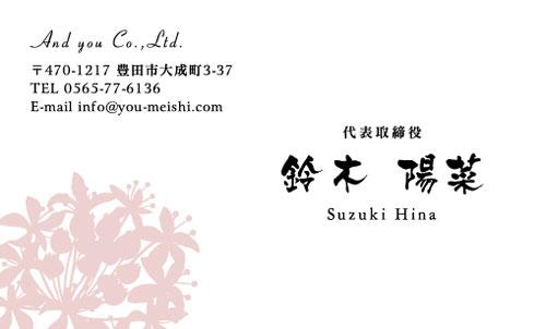和紙名刺 デザイン YH-WASHI-010