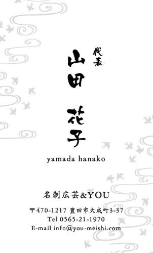 和紙名刺 デザイン YH-WASHI-011