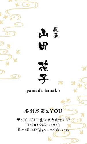 和紙名刺 デザイン YH-WASHI-012