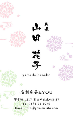 和紙名刺 デザイン YH-WASHI-013