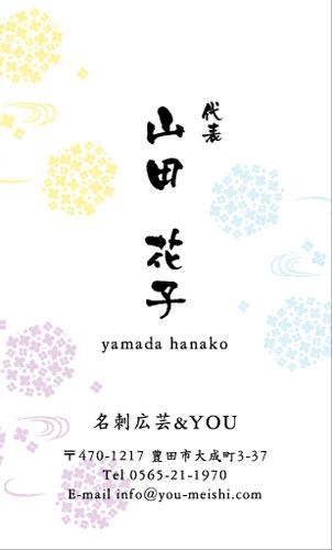 和紙名刺 デザイン YH-WASHI-014