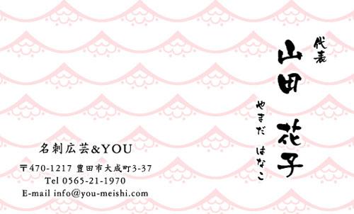 和紙名刺 デザイン YH-WASHI-015