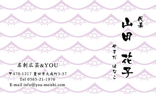 和紙名刺 デザイン YH-WASHI-016