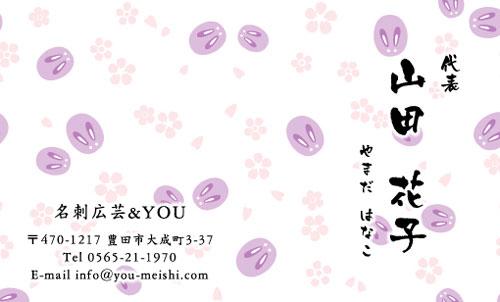 和紙名刺 デザイン YH-WASHI-017
