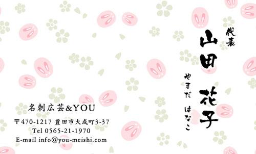和紙名刺 デザイン YH-WASHI-018