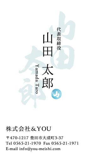 和紙名刺 デザイン YH-WASHI-020