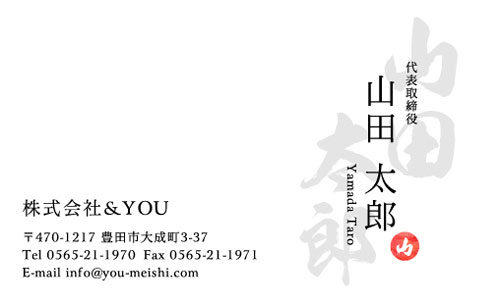 和紙名刺 デザイン YH-WASHI-022