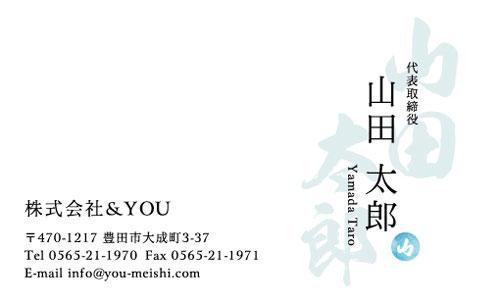 和紙名刺 デザイン YH-WASHI-023