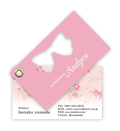 お洒落でかわいい スライド名刺のデザイン AY-SL-012