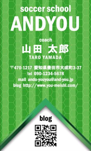 サッカー教室・サッカーコーチ 監督 指導者の名刺 soccer-AI-001