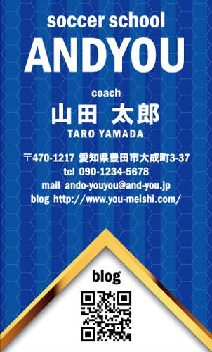 サッカー教室・サッカーコーチ 監督 指導者の名刺 soccer-AI-002